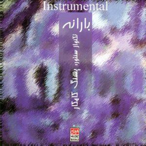 آلبوم بارانه | تکنوازی سنتور پشنگ کامکار