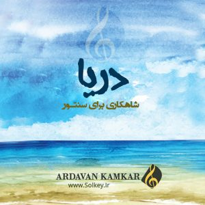 آلبوم دریا شاهکاری برای سنتور| اردوان کامکار