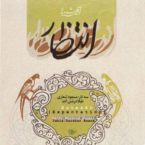 آلبوم انتظار | سه تار مسعود شعاری، طبلا درشن آنند