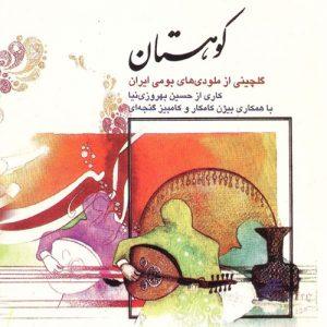 آلبوم کوهستان | گلچینی از ملودی های بومی ایرانی | حسین بهروزی نیا با همکاری بیژن کامکار و کامبیز گنجه ای
