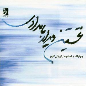 آلبوم نخسیتی دیدار بامدادی | کیهان کلهر