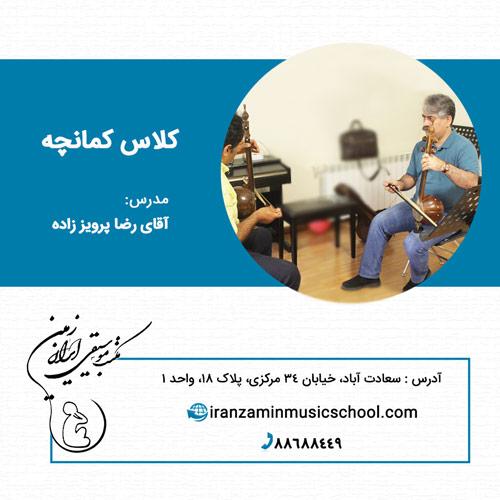 کلاس آموزش کمانچه در مکتب موسیقی ایران زمین