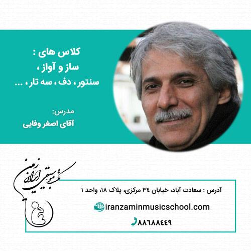 کلاس آموزش ساز و آواز در مکتب موسیقی ایران زمین