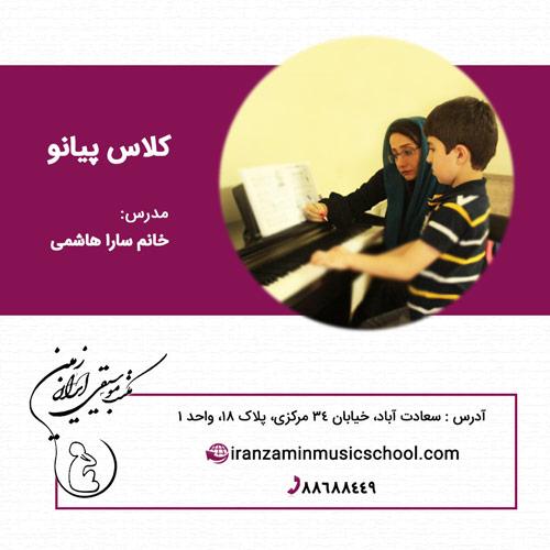 کلاس آموزش پیانو در مکتب موسیقی ایران زمین