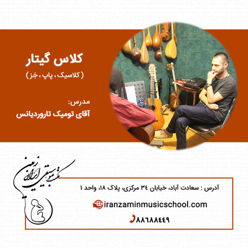 کلاس آموزش گیتار در مکتب موسیقی ایران زمین