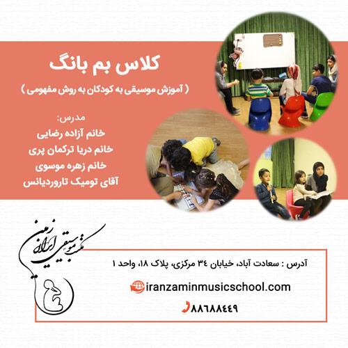 کلاس های آموزش موسیقی به کودکان روش مفهومی (بم بانگ) در مکتب موسیقی ایران زمین