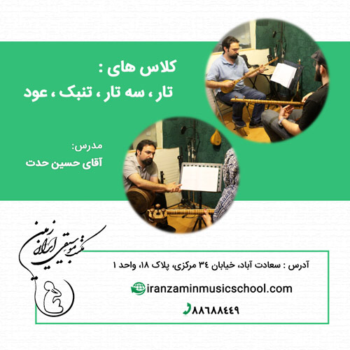 کلاس آموزش تار،سه تار، عود تمبک در مکتب موسیقی ایران زمین